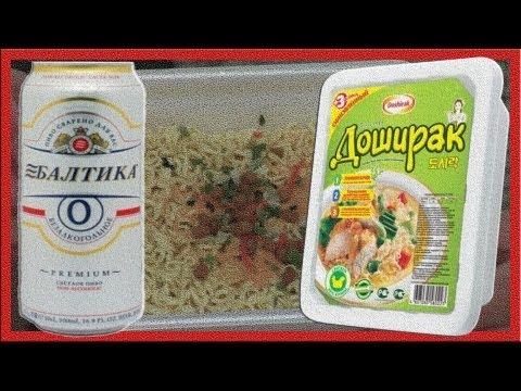 Лапша и пиво(Noodles and beer)