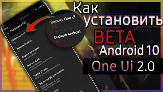 💣 Как Установить One UI 2 Beta Samsung (Android 10) | S10 Note 10 Note 9