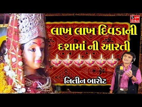 Dasama Ni Aarti - Lakh Lakh Divdani Aarti - Dasama Video 2017