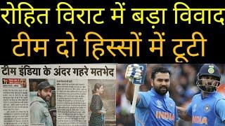 Rohit sharma और virat kohali के बीच कप्तानी का लेकर विवाद बढ़ा, team India के हुए दो टुकड़े