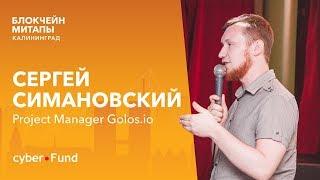 Сергей Симановский | Летние Блокчейн Митапы | Тема 5