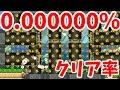 【マリオメーカー 実況】クリア者2人の鬼畜コース!