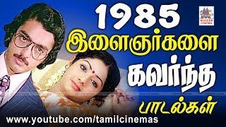 85 Hits 1985ஆம் ஆண்டு ரசிகர்களுக்கு கனவுகளையும் சந்தோஷத்தையும் அள்ளித்தந்த பொக்கிஷமான பாடல்கள்