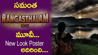 Samantha New Look Poster Of Rangasthalam 1985 | Ram charan | Sukumar | Latest | Top Telugu Media