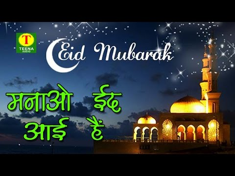 ((Eid Mubarak)) मनाओ ईद आई हैं (Manao Eid Aayi Hain)_2017 Islamic Devotional Song