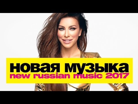 НОВАЯ МУЗЫКА 2017 | ОКТЯБРЬ | New Russian Pop Music #10 | ЛУЧШИЕ ХИТЫ И НОВИНКИ