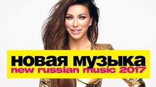 НОВАЯ МУЗЫКА 2017   ОКТЯБРЬ   New Russian Pop Music #10   ЛУЧШИЕ ХИТЫ И НОВИНКИ