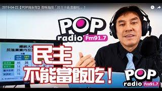 2019-04-22【POP撞新聞】黃暐瀚談「民主不能當飯吃」!