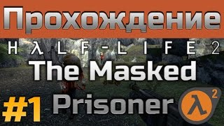 Прохождение The Masked Prisoner [#1] | Half-Life 2 мод
