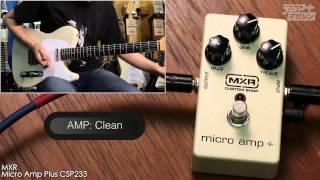 デジマートがクリーンブースター「MXR / Micro Amp Plus CSP233」のレビュー、試奏映像を公開 thm Music info Clip