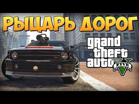 GTA 5 Mods : Knight Rider: K.I.T.T - РЫЦАРЬ ДОРОГ
