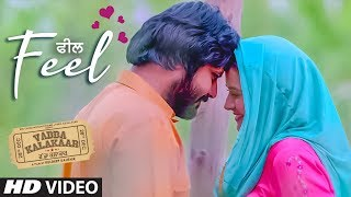 Feel (Full Audio Song) Shahid Mallya, Alfaaz, Roopi Gill, Kuldeep Kaushik |Latest Punjabi Songs 2018