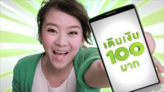 AIS 3G One-2-Call! Sport 5