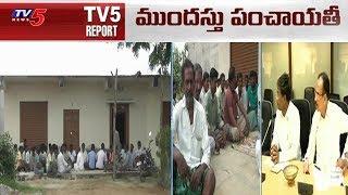 షాక్ ఇచ్చిన ఎన్నికల సంఘం..! | Telangana Panchayat Elections