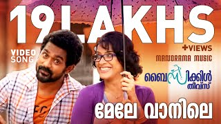 Lyrics : Jisjoy Music : Deepak Dev Singers : Naveen & Remya Nambeesan Movie : Bicycle Thieves Movie Director : Jisjoy Producer : Dr. S Sajikumar Banner : Dha...