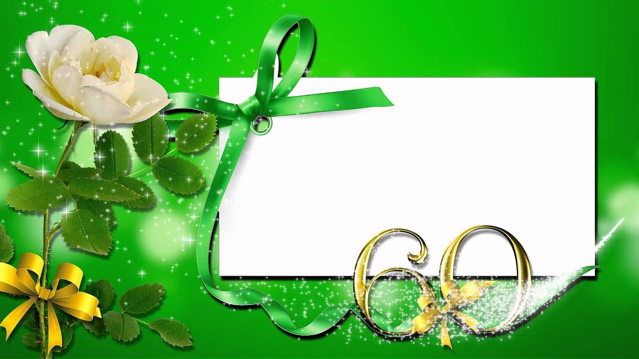 Рамка для поздравления с юбилеем 60