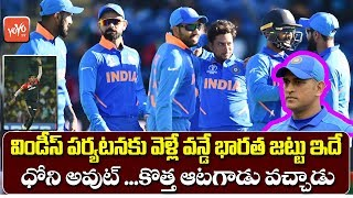 Team India ODI Squad For West Indies Tour 2019 | Virat Kohli | MS Dhoni Out
