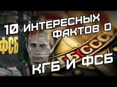 10 интересных фактов о КГБ и ФСБ