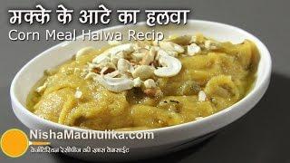 Cornmeal Halwa Recipe - Makki Atte Ka Halwa