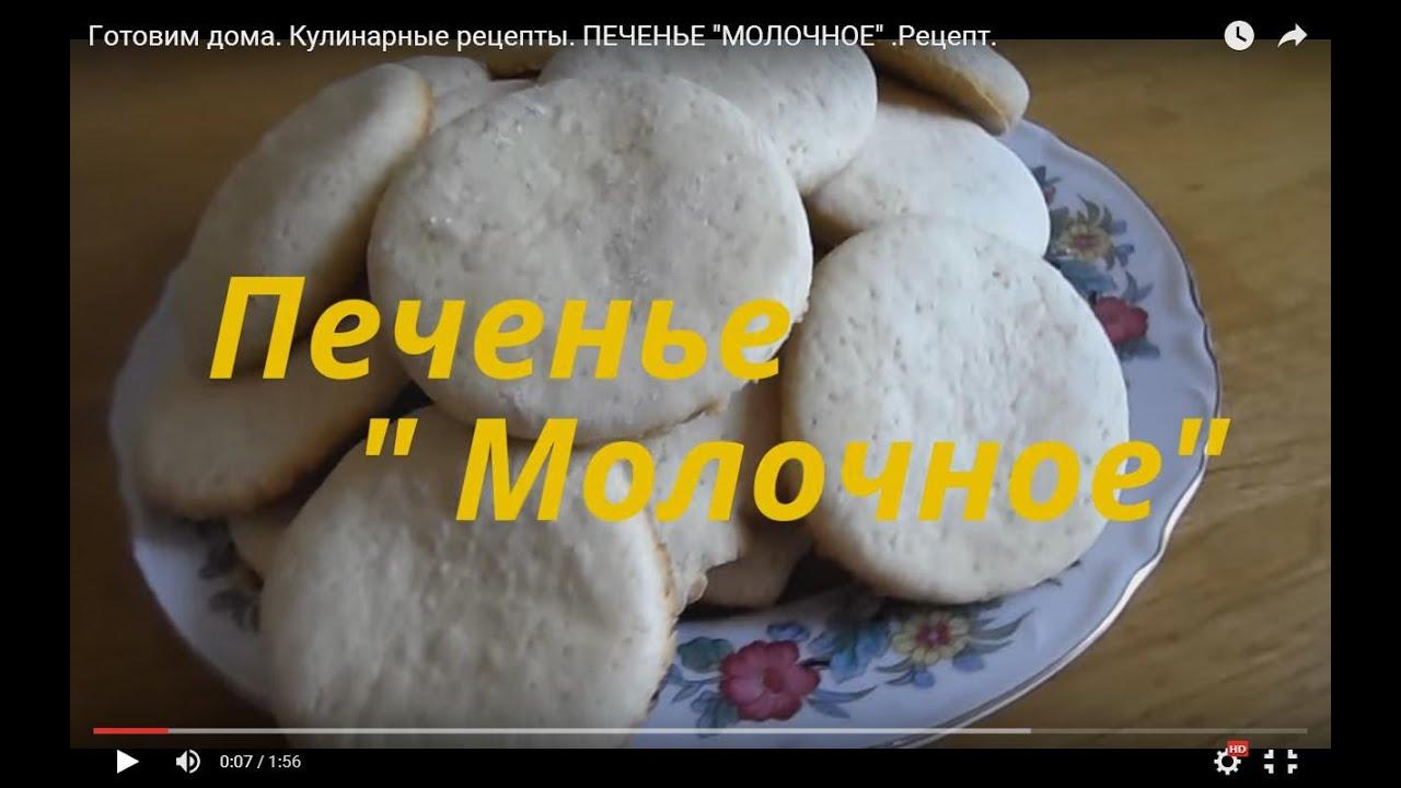 Печенье молочное рецепт
