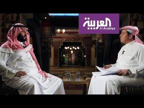 محمد بن سلمان في أول مقابلة على العربية