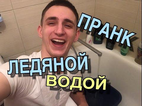 ПРАНК НАД  СПЯЩИМ ДРУГОМ !!! / ОБЛИЛ ЛЕДЯНОЙ ВОДОЙ !!!