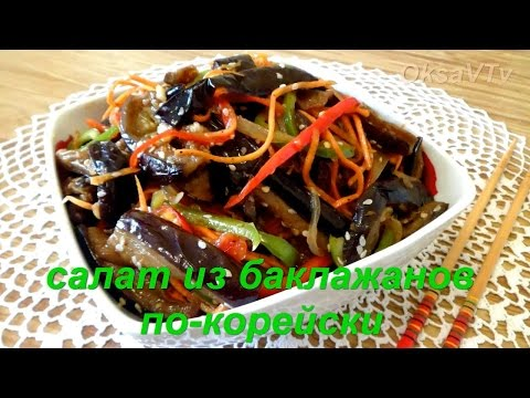Салат из баклажанов по корейски. eggplant salad in Korean