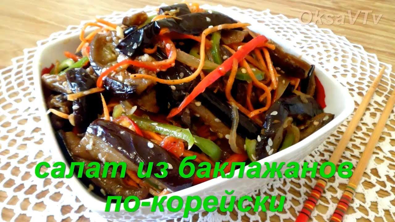 Салат из баклажан по корейски рецепт с очень вкусный