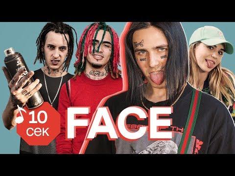 Узнать за 10 секунд | FACE угадывает треки Lil Pump, Гнойного, Obladaet, Марьяны Ро и еще 31 хит