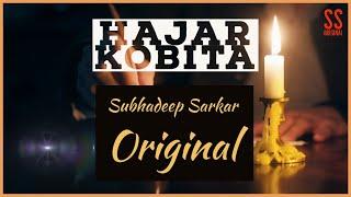Hajar Kobita By Subhadeep S Sarkar