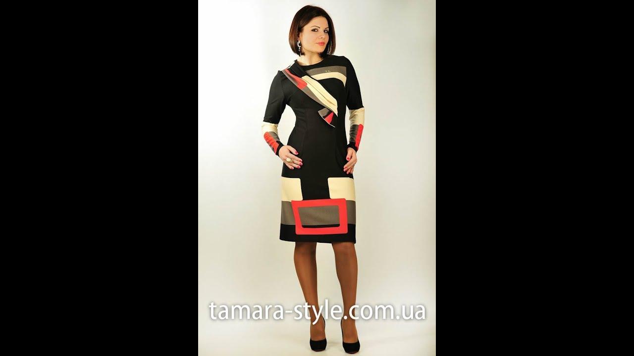 Женская одежда тамара-стиль
