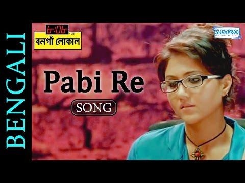 Pabi Re Amulya - 8:08 Er Bonga Local - Tapas Paul - Swastika Mukherjee - Hit Bangla Baul Songs