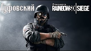 Гуфовский в Rainbow Six Siege [1/9/17]