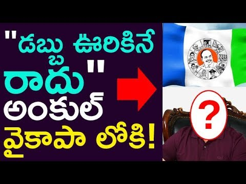 Lallitha Jewellery Uncle Joins Into YSRCP ! || Taja30