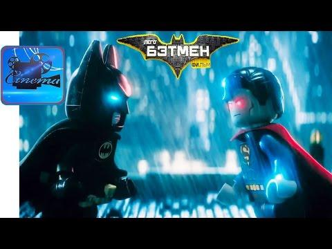 Лего Фильм: Бэтмен [2017] Расширенный Русский Трейлер #2