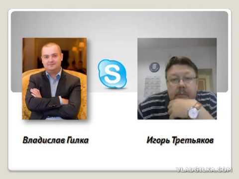 2. Интервью: Владислав Гилка и Игорь Третьяков.