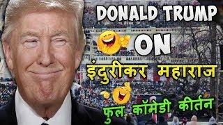 My Marathi : Donald tatya trump on Indurikar Maharaj || funny dubbing || तुफान comedy in marathi