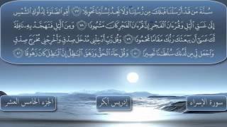 سورة الإسراء كاملة بصوت الشيخ إدريس أبكر