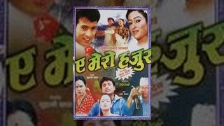 A Mero Hajur - ए मेरो हजुर - Nepali Love Story