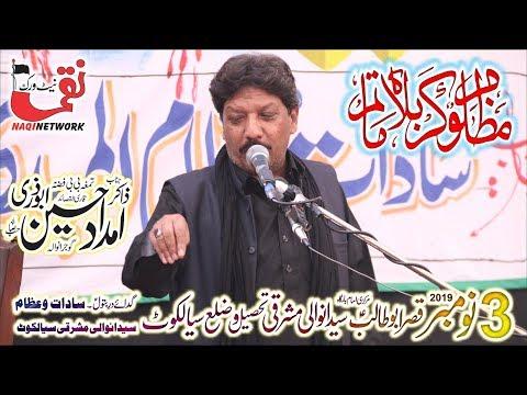 Zakir Imdad Hussain Abuzary 3 November 2019 Yadgar Majlis Aza (Syedan Wali Mashraqi Sialkot)