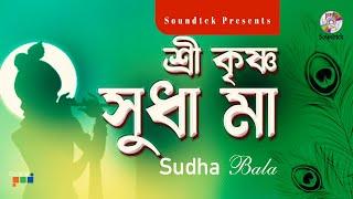Momota Bala - Sri Krishno Shudhama