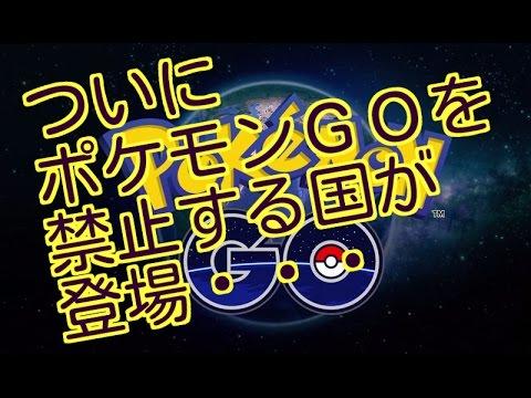 【ポケモンGO攻略動画】ついにポケモンGOを禁止する国が現れるww  – 長さ: 2:09。