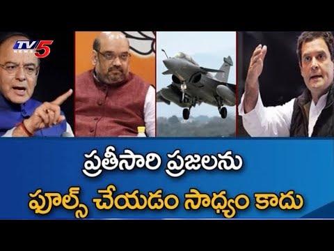 Jaitley Vs Rahul Gandhi Vs Amit Shah | Delhi | TV5 News