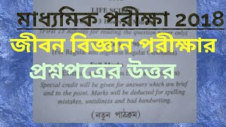 Madhyamik examination 2018 life science question paper with answer