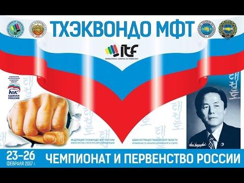 Чемпионат и первенства России по Тхэквондо (МФТ) 2017