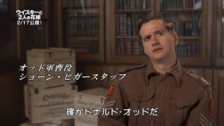 『ウイスキーと2人の花嫁』インタビュー動画