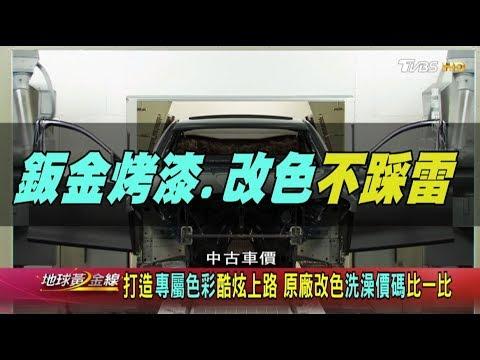 台灣-地球黃金線-20180325 鈑烤.改色.局部烤漆... 愛車修修臉不踩雷攻略