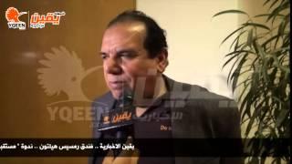 يقين | الفنان فتوح احمد : عام 2015 هو عام عودة المسرح المصري