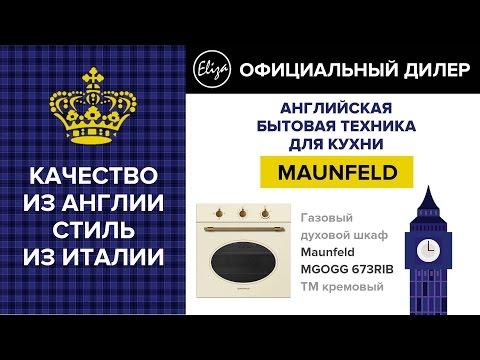 Мебельная фабрика Eliza - Газовый духовой шкаф Maunfeld MGOGG 673RIB TM кремовый