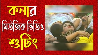 Kona   Reshmi Churi   Music Video   News- Jamuna TV